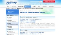 POSITIVE-ManufacturingEdition