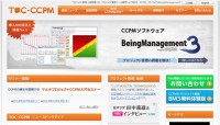 BeingManagement3 10ユーザー