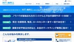 HIT-MALL ASPサービス PC+Mobile+Smartphone