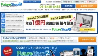 FutureShop2 2500