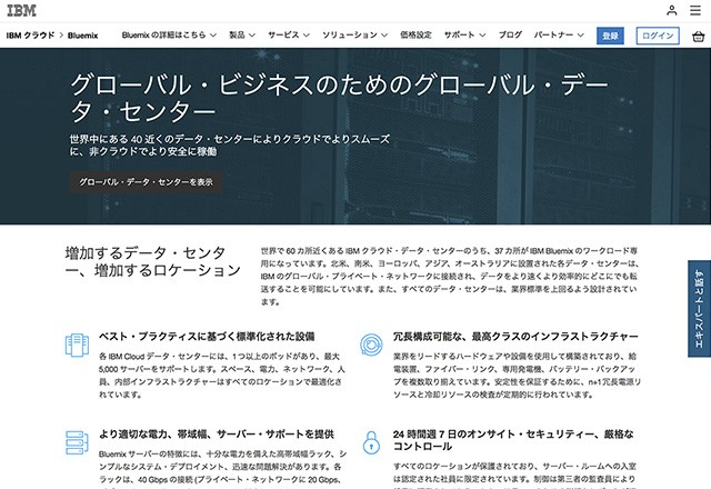 「IBM Bluemix Infrastruct」の公式サイト