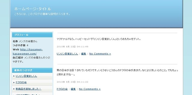 WordPressテーマ Twittemp Blue WP