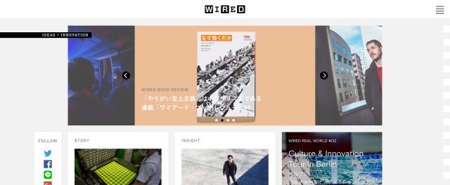WIREDの公式サイト