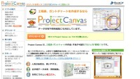 Project Canvas (パッケージ)