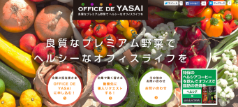 「OFFICE DE YASAI」公式サイト