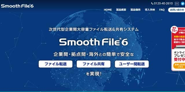 「Smooth File 6(スムースファイル)」
