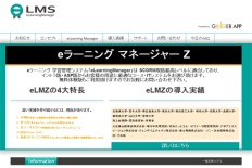 eLearning Manager 4U(パッケージ)