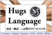 Hugs Language