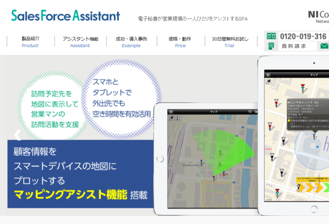 「Sales Force Assistant」の公式サイト