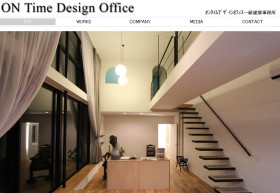 株式会社ON Time Design Office 一級建築事務所