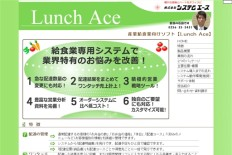 Lunch Ace