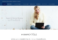 Medical Information System e-zoomのサイト