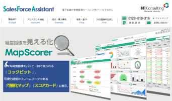 「Sales Force Assistantシリーズ」の公式サイト