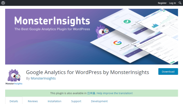 Google Analytics for WordPress公式