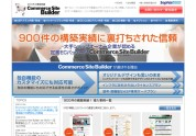 Commerce Site Builder ASP Lite Dプラン