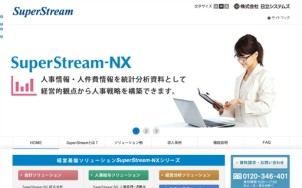 SuperStream-NX SaaS対応版