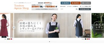 「Tombow Apron Shop」通販サイト