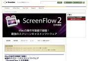 Screen Flow 2 DL版