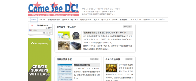 「Come See DC!」のサイト