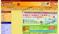 SHOP-Maker Professional 専用サーバープラン