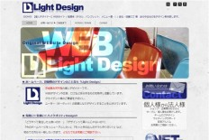 LightDesign【SOHO】