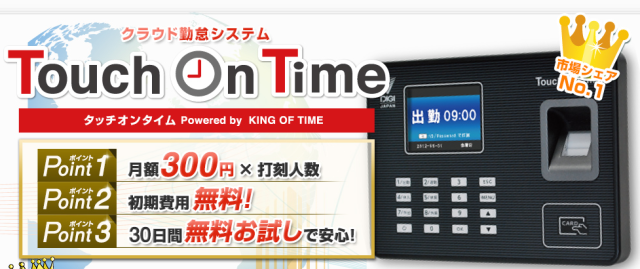 「Touch On Time」の公式サイト