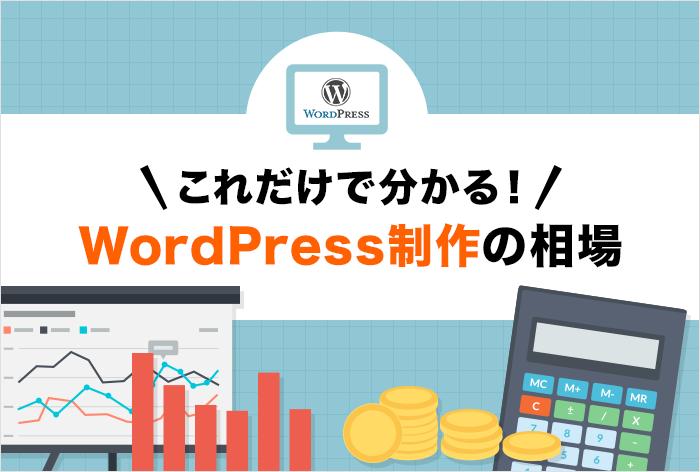 WordPress制作を外注する際の費...