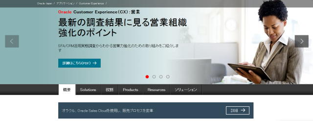 Oracle Sales Cloud トップページ