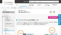 IP-One IPフォン