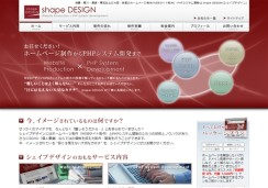 shape DESIGNのサイト