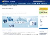 Arcstar IP Voice