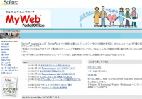 MyWeb Portal Office 600ユーザー TypeD