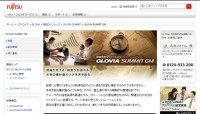 GLOVIA SUMMIT GM