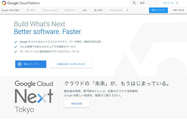 「Google Cloud Platform(GCP)」の公式サイト