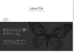 iridescent Webのサイト