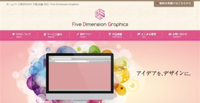 5DG(ファイブディージー)-Five Dimension Graphics-
