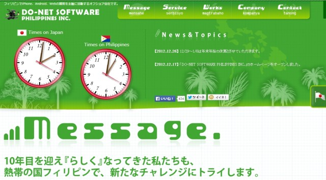 「DO-NET SOFTWARE PHILIPPINES inc.」公式サイト