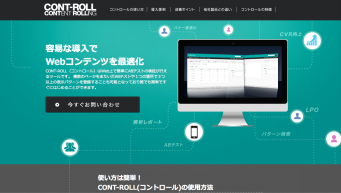 「CONT-ROLL(コントロール)」公式サイト