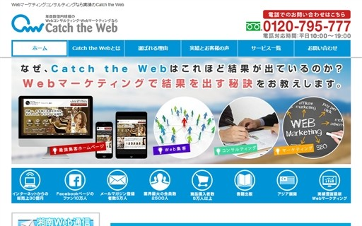 株式会社Catch the Web