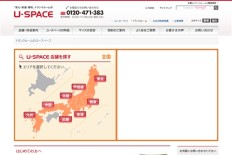 U-SPACE 八千代緑が丘