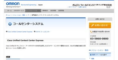 Cisco Unified Contact Center Express(パッケージ)