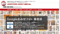 ADVERTISING AGENCY ARIO Inc