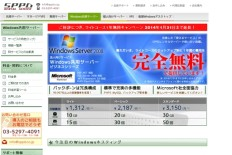 SPPD Windows共用サーバー Windowsベーシック