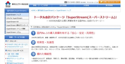 SuperStream-CORE