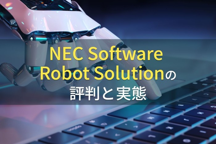NEC Software Robot Solution