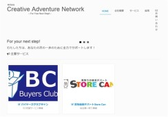 株式会社Creative Adventure Networkのサイト