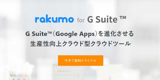 「rakumo for G Suite」