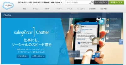 Chatter Plus