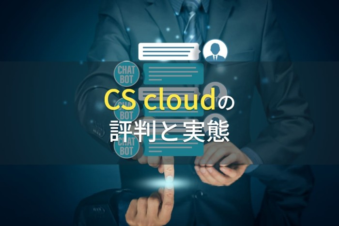 CS cloud