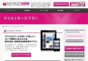 My PAGE View Cloud クリエイターズプラン
